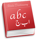 English-Urdu Dictionary