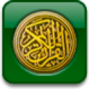 Qir'at Quran Reciter